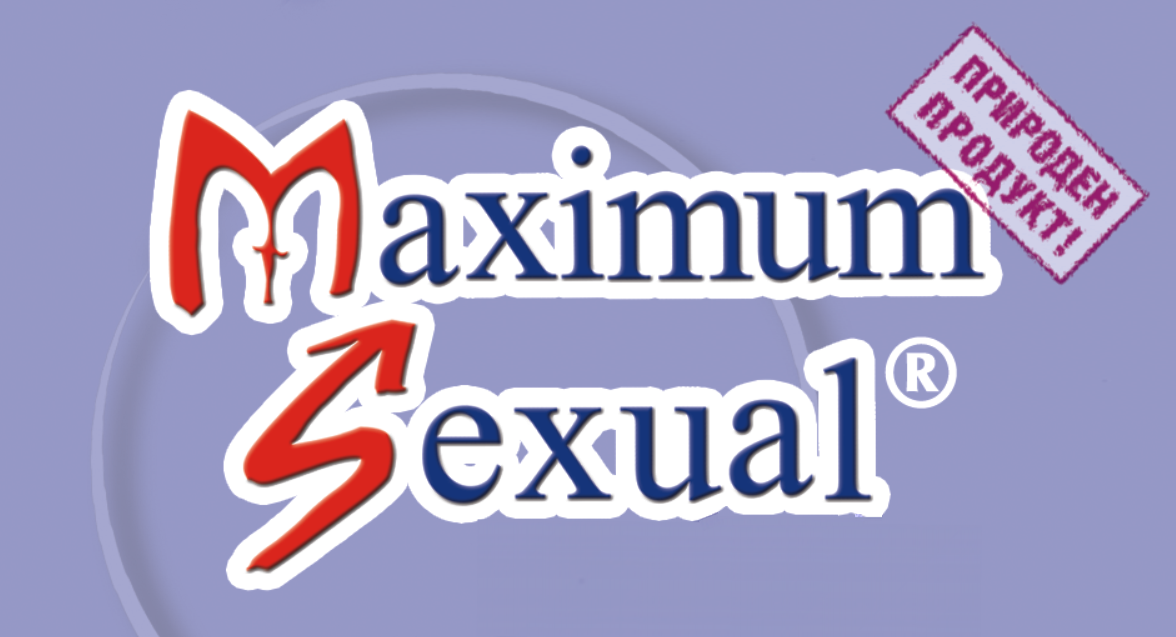 Maximum Sexual Stimulant за мъже